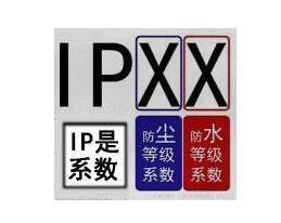 IP防护等级测试含义