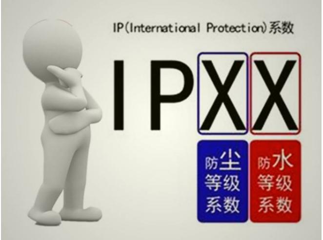 IP防护等级测试