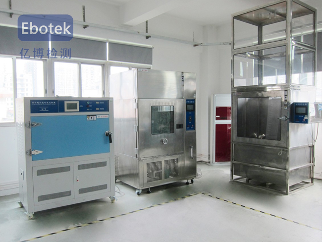 IP防护等级测试实验室